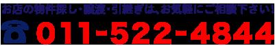 お店の物件探し・譲渡・引継ぎは、お気軽に店舗そのままオークション札幌中央店へご相談下さい!