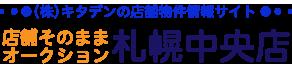 店舗そのままオークション 札幌中央店