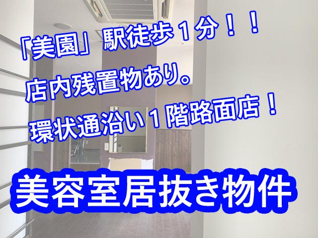 美園エリア 駅近路面店 美容室居抜き物件  : 美園駅徒歩1分!
