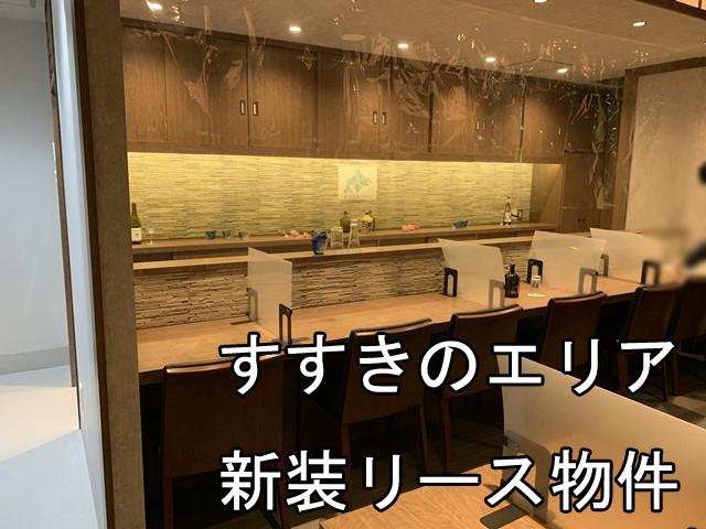 すすきのエリア 15.30坪 新装リース物件 : すすきのエリアの路面店!