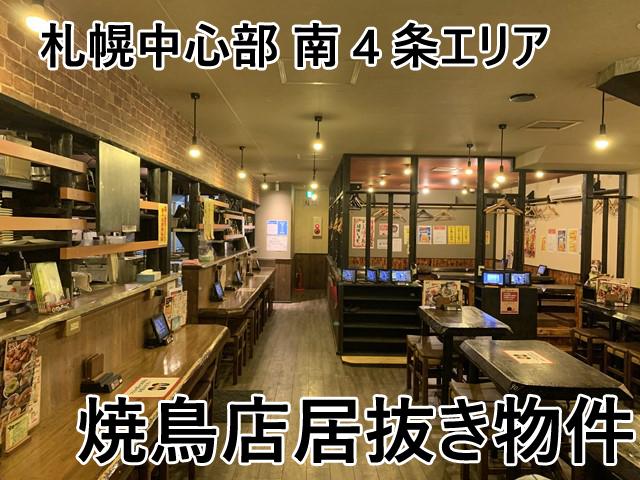 札幌中心部 南4条エリア1階路面 焼鳥店居抜き物件 : 札幌中心部南4条エリア1階路面店!