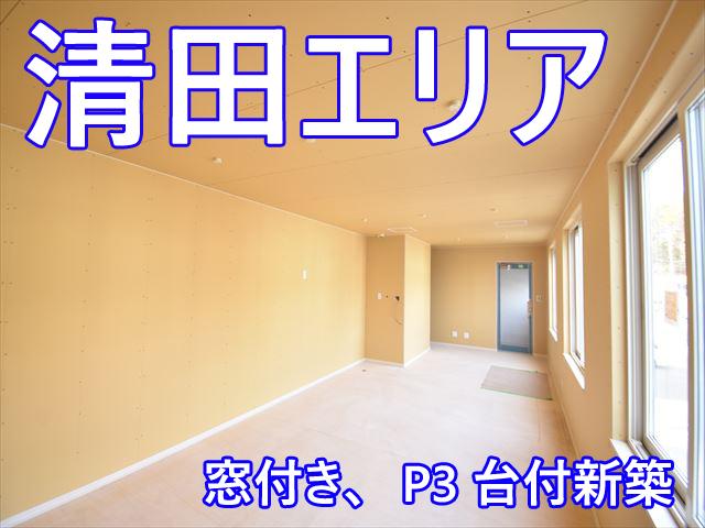 清田エリア 2階10.52坪 P3台付 新築物件 : 清田エリア業種相談可能!