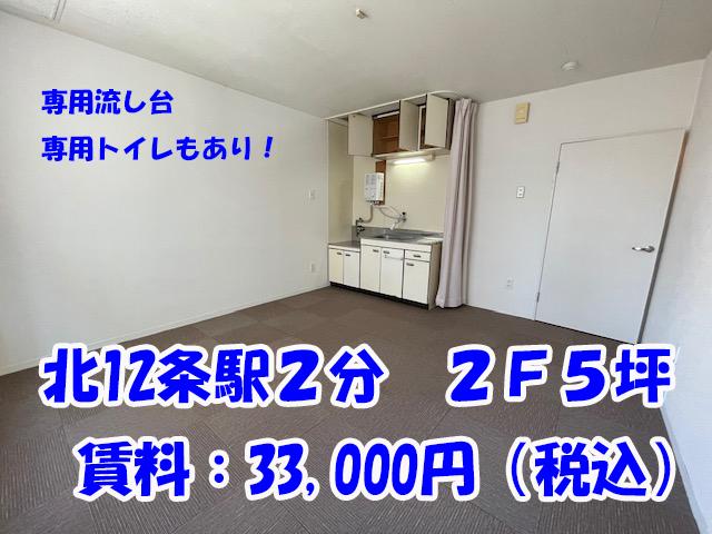 北12条駅2分 5坪マッサージ店跡 賃料33,000円! :