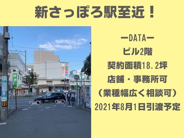 新さっぽろ駅至近の18坪店舗事務所物件! :