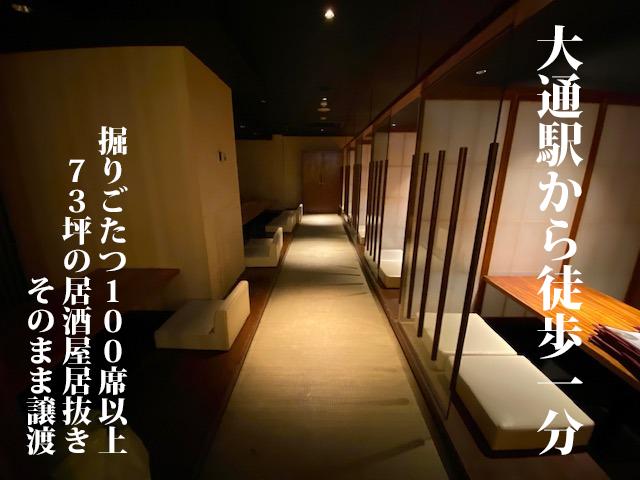 大通駅1分!73坪の居酒屋居抜き店舗物件! :