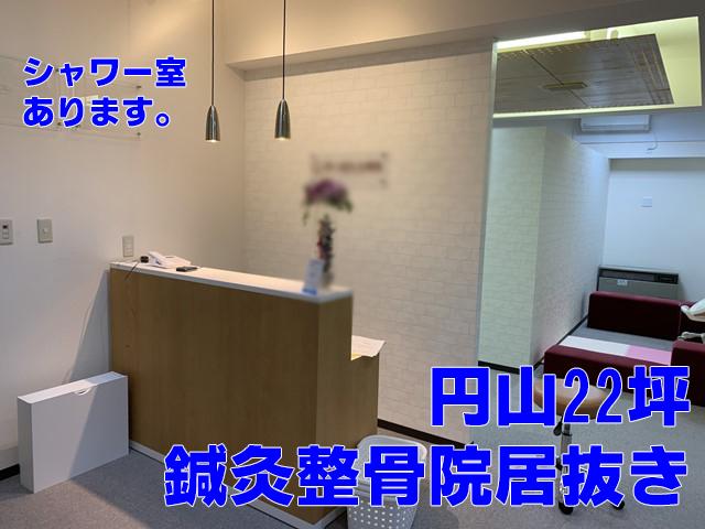 シャワー室もあり!円山の22坪鍼灸整骨居抜き店舗! : 円山の鍼灸整骨院跡