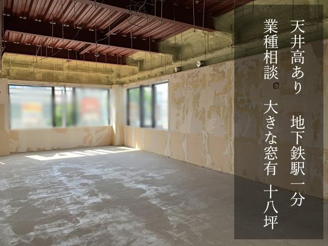 澄川エリア 大きな窓有18坪 天井高有 業種相談物件 : 澄川エリア2階店舗!