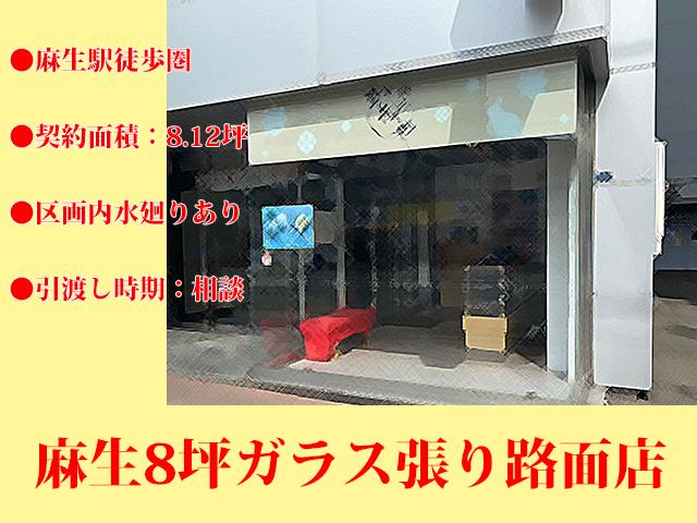 麻生エリアの8坪ガラス張りの1階路面店 : 希少!麻生エリアの8坪路面店