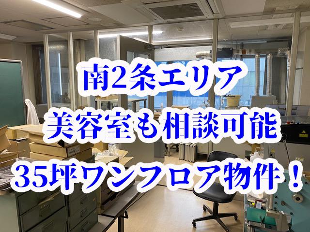 【美容室相談可】南2条エリアの35坪ワンフロア物件! :
