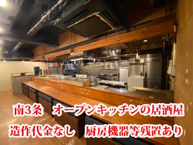 南3条!オープンキッチンの37坪居酒屋居抜き店舗物件 : 南3条のオープンキッチン居酒屋